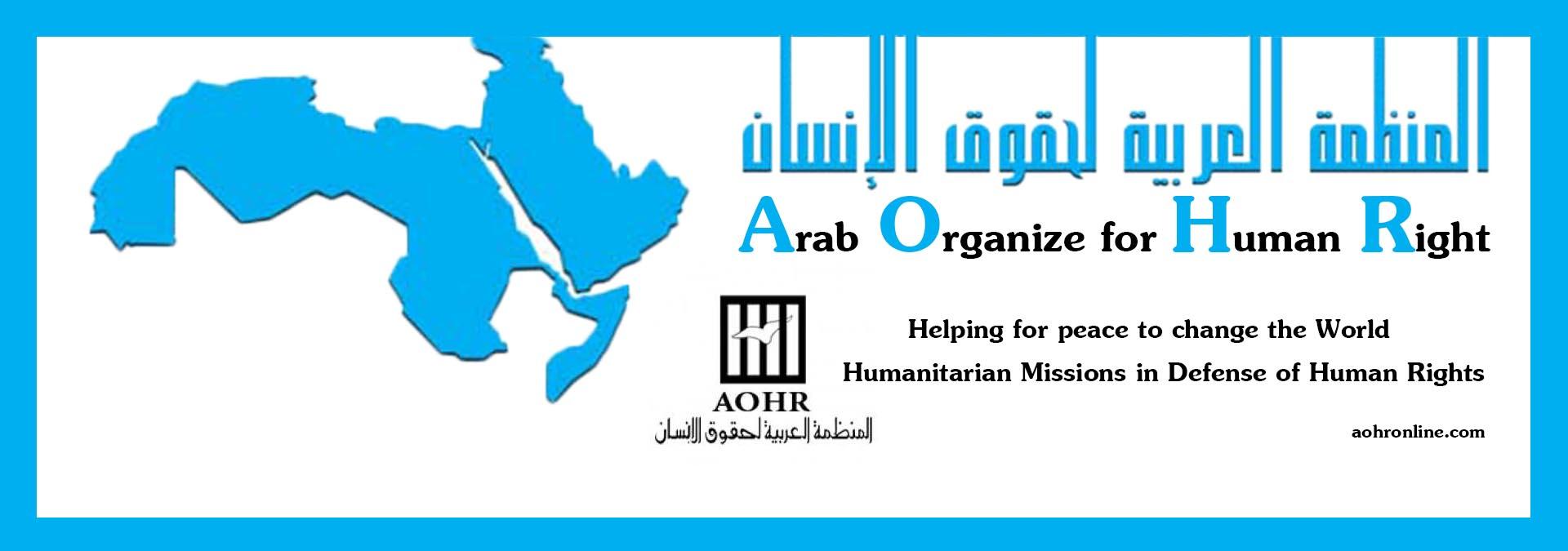 สิทธิมนุษยชนเสรีภาพของชาวอาหรับ
